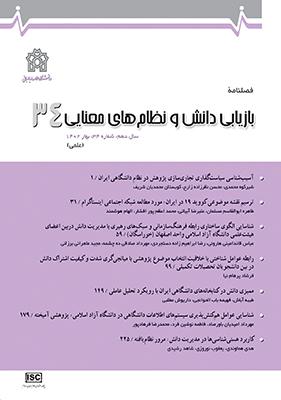 فصلنامه مطالعات دانش شناسی